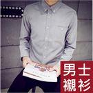 【現貨】時尚修身男士牛津襯衫/男士休閒長袖襯衫/冬季襯衫/型男襯衫/百搭