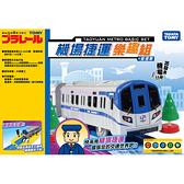 特價 PLARAIL鐵道王國 機場捷運樂趣組_TP61886
