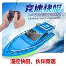 兒童戲水遙控船電動防水高速快艇玩具男孩女孩禮物水上游輪船模型 快速出貨