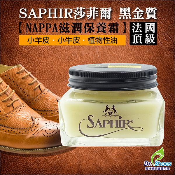 法國SAPHIR莎菲爾金質NAPPA保養霜 NAPPA皮 LV包皮件保養 植鞣革變色皮啞光皮 [鞋博士嚴選鞋材]