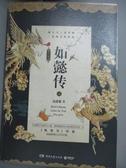 【書寶二手書T9/一般小說_JLX】後宮·如懿傳·貳_流瀲紫