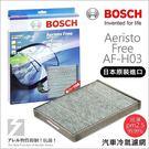 ✚久大電池❚ 德國 BOSCH 日本原裝進口 AF-H03 冷氣濾網 有效對應 PM2.5 HONDA Accord