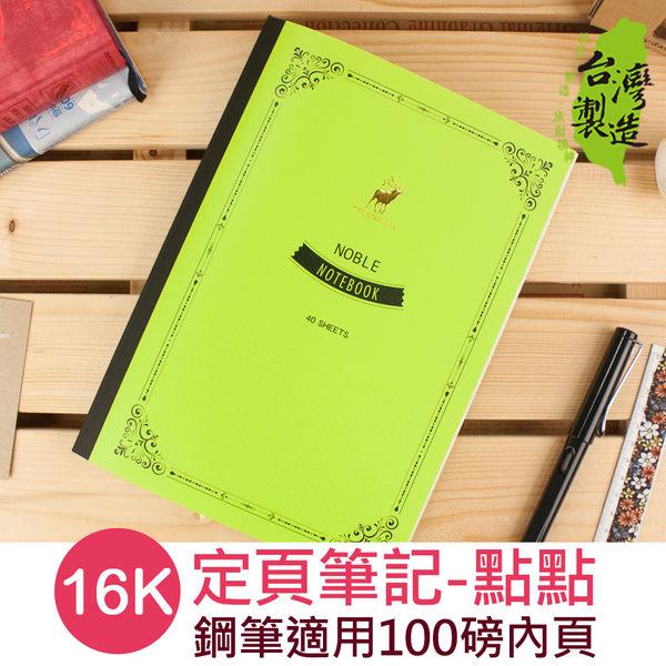 珠友 SC-31606 16K定頁筆記/記事本(鋼筆適用)-點點