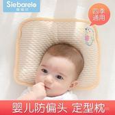 嬰兒枕  嬰兒枕頭防偏頭定型枕0-1歲夏新生兒寶寶矯正頭型0-6個月糾正偏頭 繁華街頭