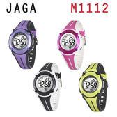 名揚數位  JAGA 捷卡 M1112 俏麗時髦 多功能電子錶 時尚造型 堅固耐用 防水抗震