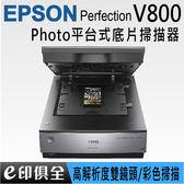 EPSON Perfection V800 PHOTO 平台式底片掃描器