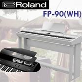 【非凡樂器】ROLAND FP-90 數位鋼琴 / 白色 / 含原廠KSC-90琴架 / 附耳機、譜燈 / 公司貨保固