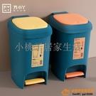 家用垃圾桶腳踏式塑料廚房衛生間廁所客廳輕奢帶蓋北歐IG風紙簍品牌【小桃子】
