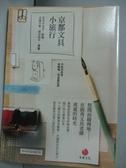 【書寶二手書T1/旅遊_HPV】京都文具小旅行-在百年老店紙舖古董市集商店街中尋寶