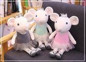 【55公分】芭蕾老鼠公主娃娃 玩偶 聖誕節交換禮物 生日禮物 辦公室餐廳ZAKKA擺設 兒童節禮物