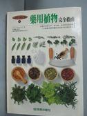 【書寶二手書T4/動植物_GME】藥用植物完全指南_LESLEY BREMN