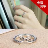 S925純銀戒指復古泰銀緊箍咒戒指對戒男女情侶戒指【快速出貨八折搶購】
