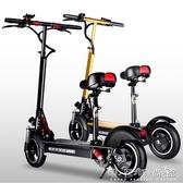 爍豐電動滑板車摺疊代步車迷你小型電瓶車成人上班男女代駕電動車WD 晴天時尚館