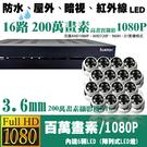 高雄/台南/屏東監視器/200萬畫素1080P-AHD/動動手DIY【16路監視器+200萬半球型攝影機*16支】