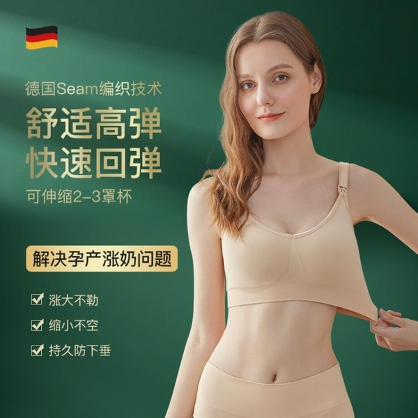 哺乳文胸孕婦內衣胸罩浦懷孕期專用女薄款產后喂奶防下垂聚攏