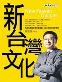 (二手書)新台灣文化