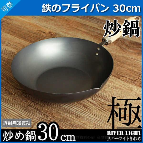 極JAPAN 極鍋 kiwame 極系列 RIVER LIGHT 炒鍋 30CM 料理行家最愛 煮出頂級美味! 日本 可傑