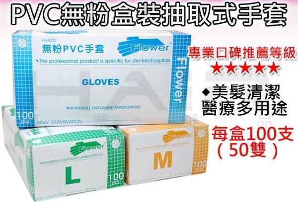 PVC無粉盒裝抽取式手套   美髮染髮  醫療  萬用手套【HAiR美髮網】