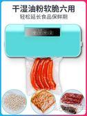 居家用抽真空機包裝機商用食品袋全自動小型封口機封包壓縮  igo 小時光生活館