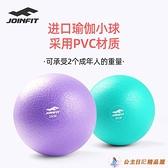 瑜伽小球加厚防爆孕婦助產器材20cm25健身球兒童普拉提球【公主日記】