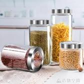 廚房米桶密封玻璃儲存盒裝五谷雜糧瓶子干貨豆子收納家用儲物罐子名購居家