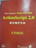 【書寶二手書T3/電腦_XFC】Macromedia Flash MX 2004 ActionScript 2.0語法精