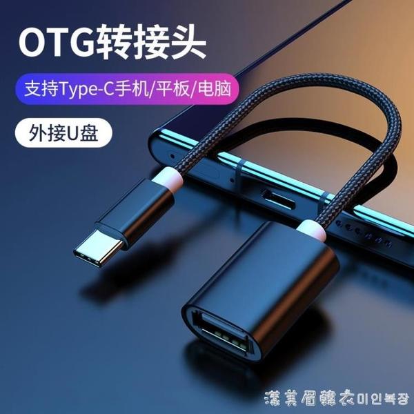 otg轉接頭type c接口數據線usb手機云電腦平板轉換器頭連接讀卡u盤適用華為小米oppo多功能