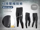 男款運動機能長褲/壓力長褲 COMP-C-PT-01M【AROPEC】