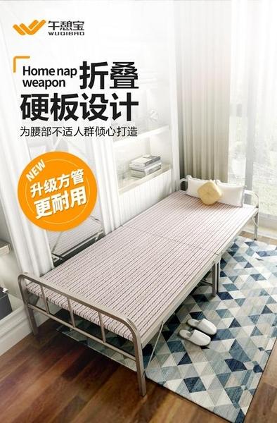 午憩寶摺疊床單人家用成人午休躺椅辦公室簡易硬板木板床便攜午睡NMS 小明同學