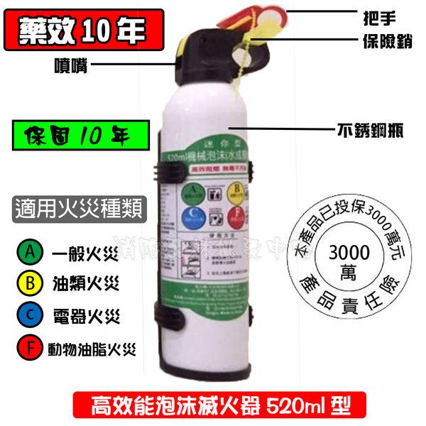 泡沫滅火器520ml型 鋁瓶(保固10年) 適用ABCF類火災 水成膜泡沫 車用滅火器 長效型
