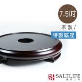 【鹽夢工場】鹽燈特製底座- 7.5 吋