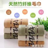 3條裝竹纖維毛巾 成人洗臉家用柔軟吸水親膚美容面巾 比純棉好用-享家