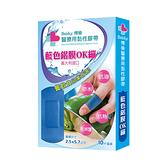 博樂 醫療用黏性膠帶(未滅菌) 10片 (盒裝) 藍色OK繃 2.5x5.7cm【BG Shop】