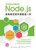 (二手書)為什麼全世界都在學Node.js:成為程式高手還差這一步