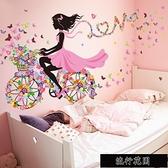 壁貼窗貼女孩公主兒童牆貼紙貼畫少女房間臥室裝飾品粉色溫馨壁紙牆紙自黏WY[【全館免運】]