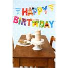 【收藏天地】新品*歡樂派對創意掛飾DIY簡易包-生日快樂藍色款 / 慶生 party 同樂會 餐會 生日