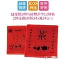 免運【珍昕團購】台灣製100%純棉茶巾12條裝~2款任選(約長34x寬34cm)/抹布