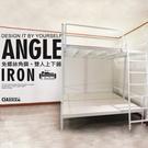 一般加厚 雙人雙層床上下舖 雪皓白 18mm床板 免螺絲角鋼 D3WE618 空間特工 床墊 宿舍 樓梯床
