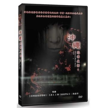 沖繩恐怖夜話 Vol.4 DVD (購潮8)