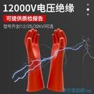 電工絕緣手套 絕緣手套220v電工專用高壓防電手套薄款12kv25kv35kv耐磨橡膠手套 快速出貨