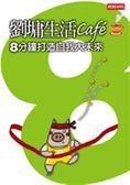 (二手書)劉墉生活cafe :8分鐘打造自我大未來