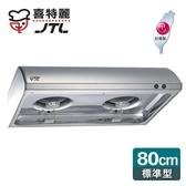 喜特麗 標準型圓弧流線排油煙機(烤漆白)80cm  JT-1330M