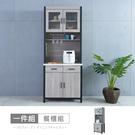 【時尚屋】[DV9]墨爾本2.7尺灰橡仿石面碗盤櫃組DV9-305+302-免運費/免組裝/餐櫃