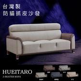 IHouse-太郎 貓抓皮獨立筒沙發-3人坐 (台灣製)淺咖灰