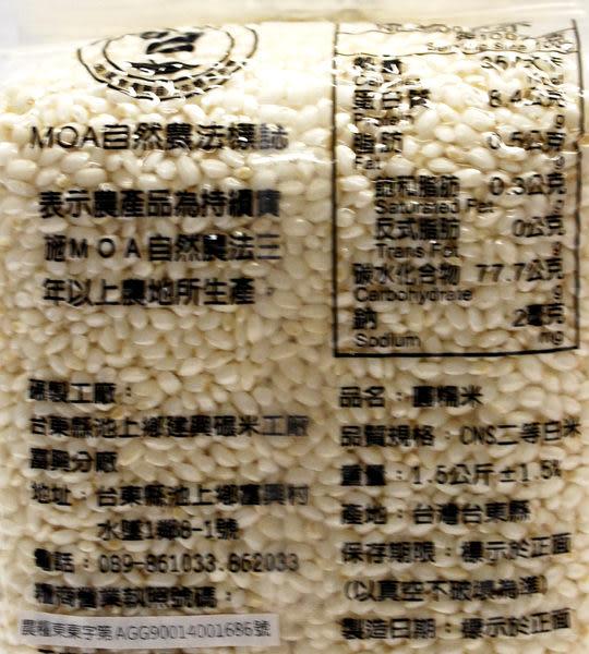 o池上大地有機圓糯米 1.5kg