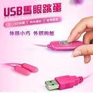 變頻跳蛋 陰蒂按摩器 情趣用品 網愛族必備 USB 10段變頻 震動跳蛋 馬眼雙跳蛋 即插即用快感跳蛋