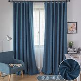 落地窗簾 純色棉麻風窗簾布料亞麻風現代簡約定制成品窗簾紗客廳遮光布 最後一天8折