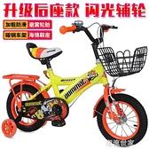 儿童自行车2-3-4-6-7-8岁男女宝宝12-14-16-18寸小孩单车脚踏车MBS『潮流世家』