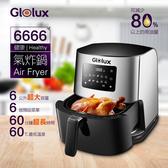 Glolux氣炸鍋 6L大容量 1500W 無油 烘焙 空氣炸鍋 電炸鍋 LED顯示 觸控式 自動定時 低油煙 薯條機