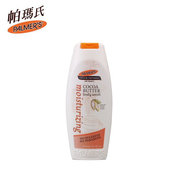 【PALMERS 帕瑪氏】極緻保濕沐浴乳(可可脂) 400ml